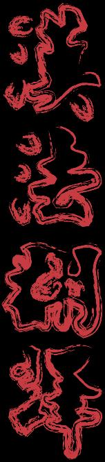 logo image rouge de Mathilde Colo Wu Traductrice littéraire Français Chinois